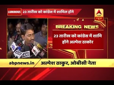 Download Youtube: Gujarat elections: OBC leader Alpesh Thakor to join Congress on Oct 23