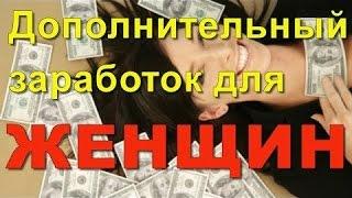 Где и как женщине заработать деньги  в интернете? Заработок для женщины на канале youtube.