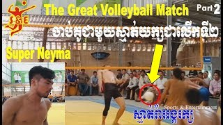 (Part 2) The great A volleyball match || Super Neyma Vs Monster Seva Ra Angkrak On 22 Aug 2018 (OV)