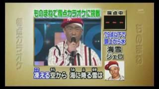 Jero monomane umiyuki