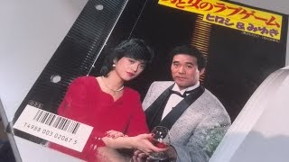 ヒロシ・みゆき - 男と女のラブゲーム