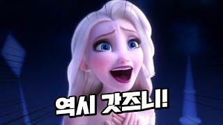 [겨울왕국2] 스포 리뷰! 15분 안에 다시보기! 숨겨진 진실 세 가지!