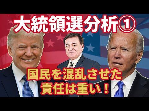 2020/11/05 【速報】大統領選分析①国民を混乱させた責任は重い!/(トランプvsバイデン)