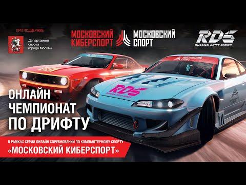 RDS GP X Московский Киберспорт: ОНЛАЙН-ЧЕМПИОНАТ ПО ДРИФТУ - CarX Drift Racing Online (2 этап)