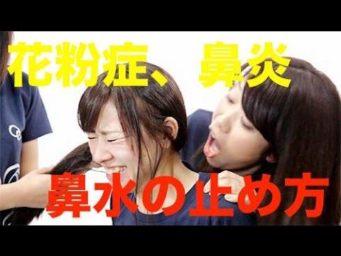 花粉症・鼻炎に!鼻水をソッコーで止める方法