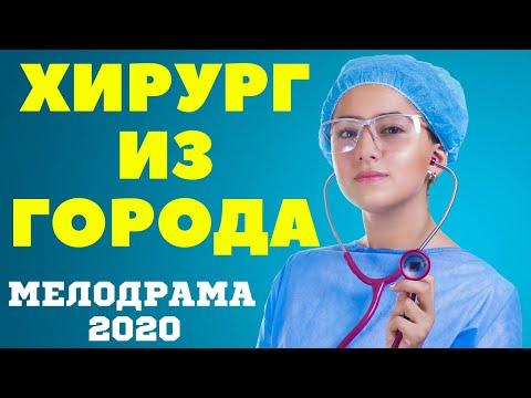 Фильм про любовь и приключения   ХИРУРГ ИЗ ГОРОДА @ Русские мелодрамы 2020  НОВИНКА