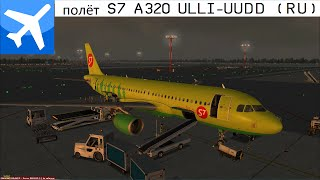 [FSX] Pulkovo ULLI - Moscow DME UUDD S7 Airlines A320 Flight (RUS)