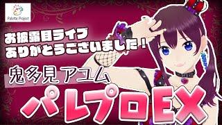 【LIVE 6/29】鬼多見アユムのパレプロEX!【バーチャルアイドル】