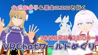 [LIVE] わたあめ子&黒金ニエロと行く!VRChatワールドめぐり【わたあめ子視点】