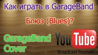 Блюз Видео-урок GarageBand Cover туториал