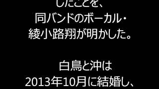 氣志團・白鳥松竹梅の長女がモデルデビュー……綾小路翔「異常に可愛い」 ...