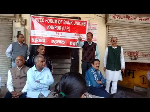 All India strike at Uco bank zonal office kanpur