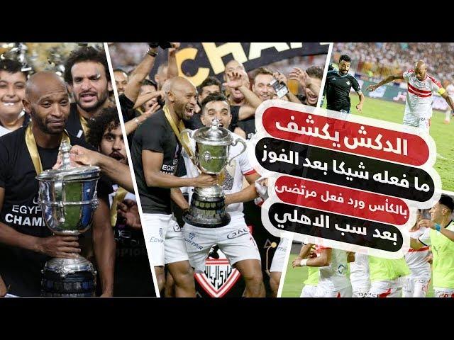 دوت مصر | الدكش يكشف ما فعله شيكا بعد الفوز بالكأس ورد فعل مرتضى بعد سب الأهلي