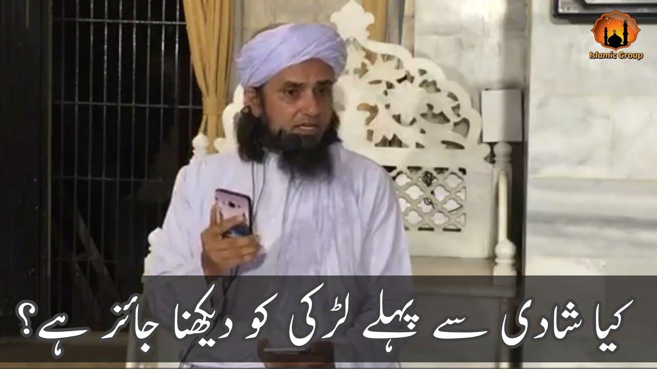 Kya Shadi Se Pehle Ladki Ko Dekhna Jaiz Hai? Mufti Tariq Masood   Islamic  Group