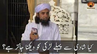 Kya Shadi Se Pehle Ladki Ko Dekhna Jaiz Hai? Mufti Tariq Masood | Islamic Group