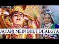Download New Marwadi Songs | Jatani Mein Bhut Bhalgya | Ramavtar Marwadi | DJ Mix | HD  | Mataji Bhajan MP3 song and Music Video