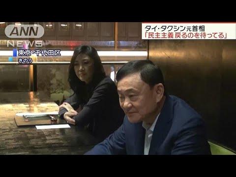 タイ・タクシン元首相ら日本訪問 現政権を批判(18/04/01)
