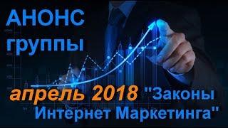 Анонс 04 2018 группы Законы Интернет маркетинга