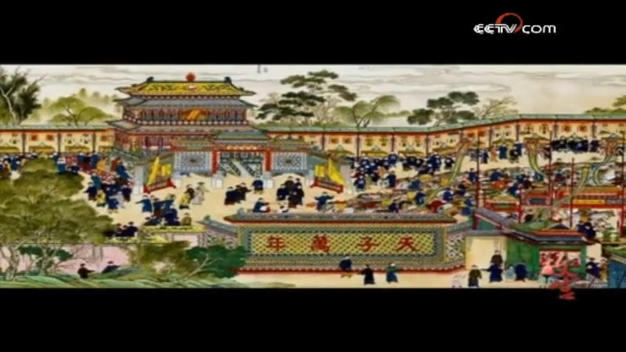 皇帝的生日是紫禁城的大节日 古称万寿节《故宫》第三集 礼仪天下 | CCTV纪录