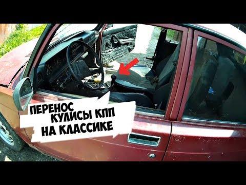 ПЕРЕНОС КУЛИСЫ КПП ОТ ВАЗ 2108 НА ВАЗ 2107 БЕЗ СВАРКИ