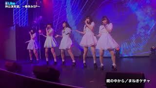 2019.3.1 白金高輪 SELENE Likeは桜美林大学のアイドルコピーダンスサー...