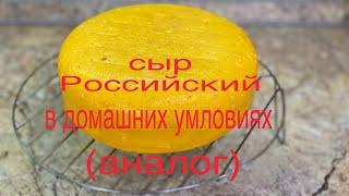 Мой первый опыт приготовления Российского сыра по готовому рецепту