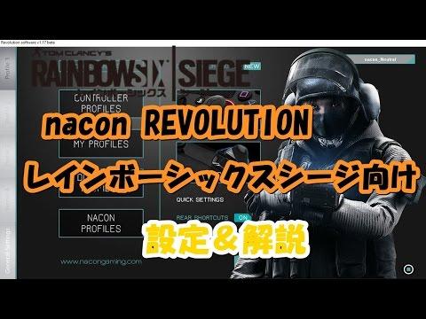 nacon revolution レインボーシックスシージ用設定・解説