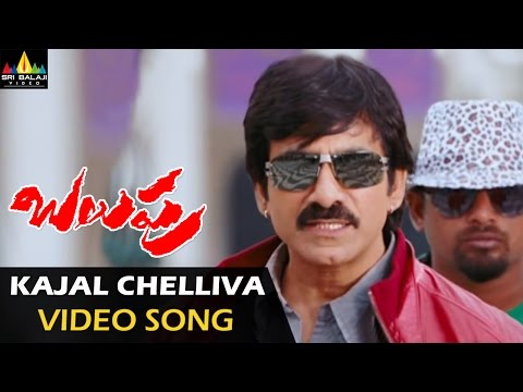 Balupu Video Songs | Kajalu Chellivaa Video Song | Ravi Teja, Anjali | Sri Balaji Video