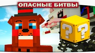 ч.80 ФРЕДДИ ИДЁТ ЗА ТОБОЙ!!! (Five Nights At Freddys) Minecraft