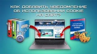 Как добавить уведомление об использовании cookie на сайт?
