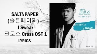 HAN/ROM/ENG SALTNPAPER (솔튼페이퍼) - I Swear 크로스 Cross OST 1 Lyrics