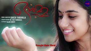 njanoru-thai-ormma-malayalam-movie-mp3-song-powerful-music-world-2019-songs