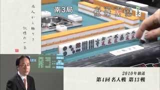 名人かく語りき 記憶の一局 土田浩翔編