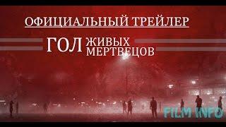 Гол живых мертвецов (2014) Официальный трейлер