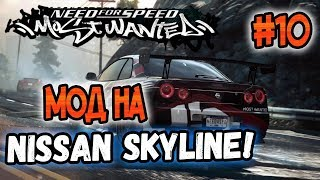 NFS: Most Wanted [МОДЫ!] - МОД НА NISSAN SKYLINE! - #10