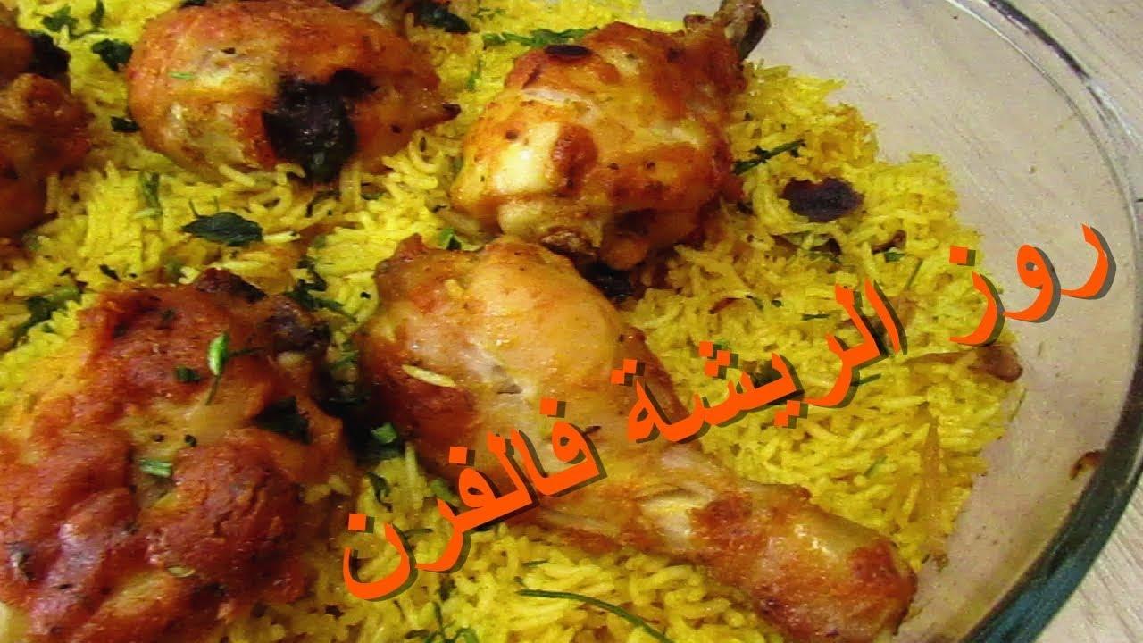 روز الأصفر بالدجاج بصلصة خطييرة بسيييط لكن لذييذ Youtube Cooking Recipes Chicken Recipes Food