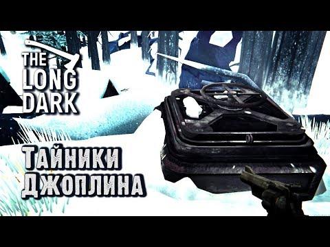 Тайники Джоплина. The Long Dark, эпизод 3