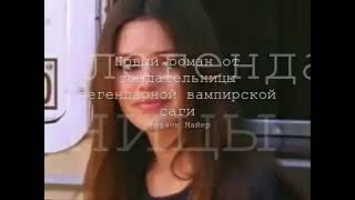"""The Host"" trailer russian version - ""Гостья"" трейлер русский"