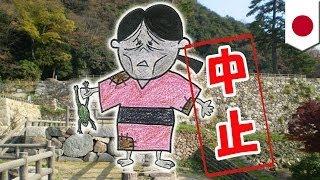 「かつ江さん」批判で公開中止 鳥取城 検索動画 18