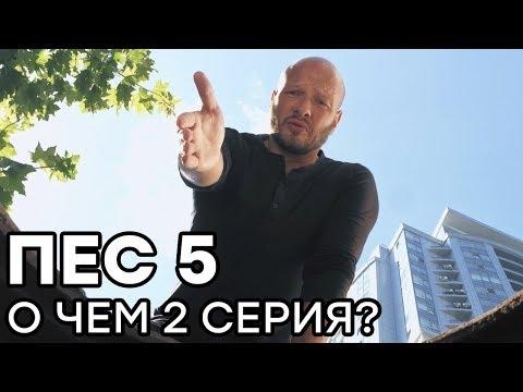 Сериал ПЕС - 5 сезон - 2 серия - ВСЕ СЕРИИ смотреть онлайн | О ЧЕМ СЕРИЯ?