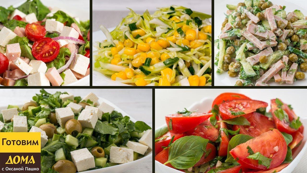 Рецепт легких салатов: ТОП 3 — Салаты и закуски