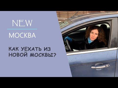 NewМосква: Как уехать из Новой Москвы?