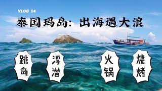 VLOG 14 | 出海泰国玛岛:大浪吓晕伙伴!Koh Mak Thailand
