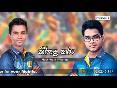Kirula Kara 2016 T20 Cricket Song - Hasintha ft Wihanga