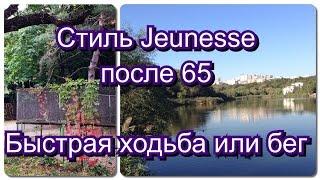 Cтиль жизни Jeunesse после 65 лет. Быстрая ходьба или бег?