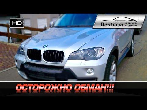 Обман при покупке авто в Германии - видео онлайн