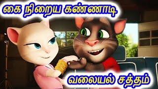 Kai neraya kannadi full song - Attu Movie / Animated Love Song / Kalavum Katru Mara