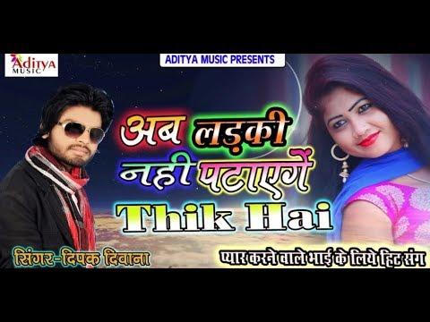 Ladki Nahi Patayenge | New Song Thik Hai | Ab Ladki Nahi Patayege |khesari New Song| Deepak Deewana