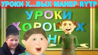 УРОКИ Х...ВЫХ МАНЕР RYTP / ПУП РИТП
