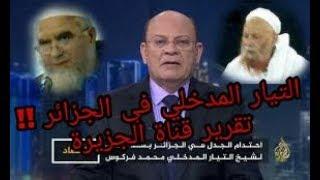 تقرير قناة الجزيرة عن الشيخ فركوس والمدخلية في الجزائر!! 23/04/2018